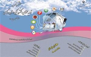 برگزیدگان جشنواره استانی تولید محتوای الکترونیکی معرفی شدند