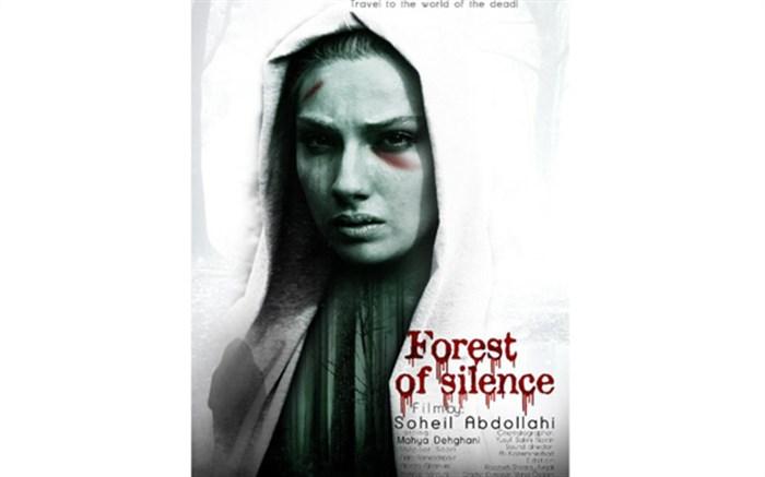 فیلم ترسناک ایرانی