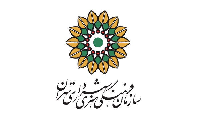 سازمان فرهنگی و هنری شهرداری