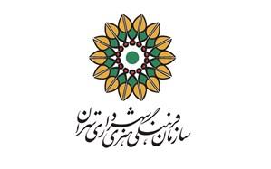 برنامه های ایام فاطمیه و دهه فجر سازمان فرهنگی و هنری شهرداری تشریح شد