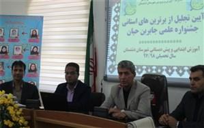 آیین تجلیل از دانش آموزان و آموزگاران برتر استانی در جشنواره جابربن حیان مقطع ابتدایی برگزار شد