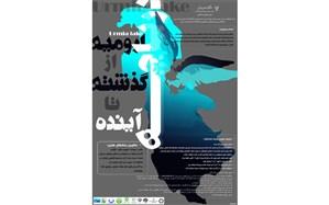 """فراخوان جشنواره هنری """"دریاچه ارومیه از گذشته تا آینده"""" در تبریز"""