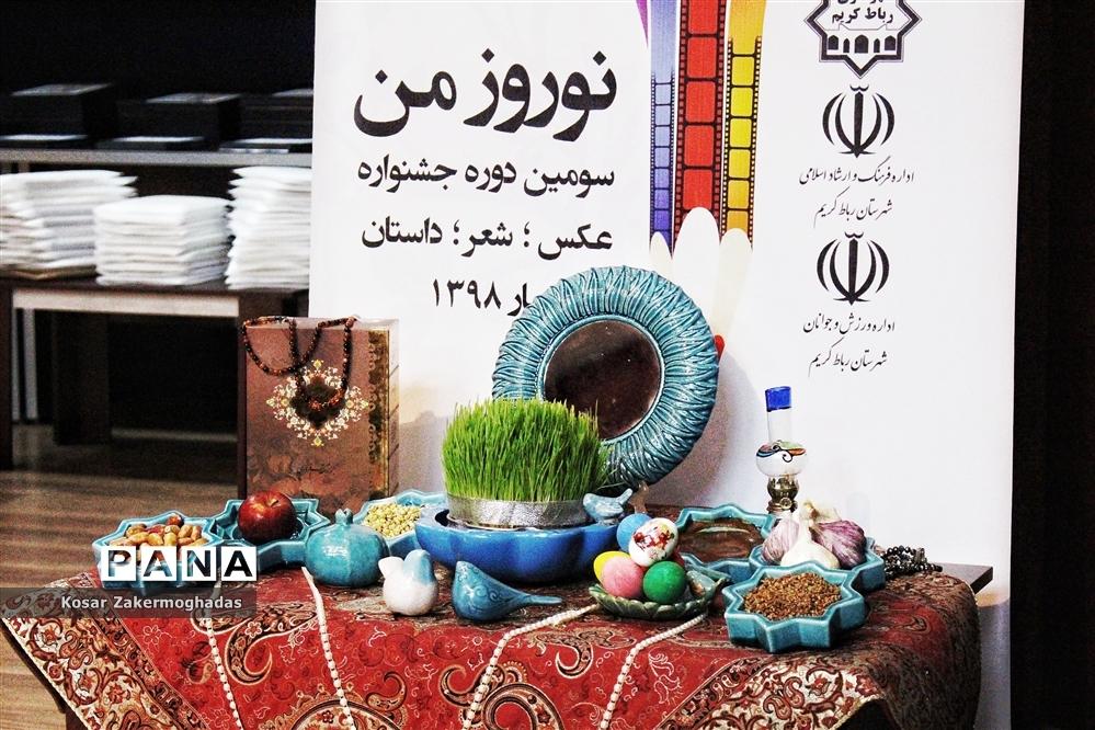 اختتامیه جشنواره نوروز من در رباط کریم