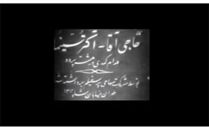 قدیمیترین فیلم داستانی و صامت سینمای ایران به نمایش درمیآید