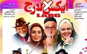 تصویری از بهاره رهنما، سحر قریشی و اکبر عبدی روی پوستر یک فیلم کمدی