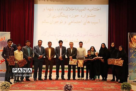 آیین اختتامیه المپیاد اخلاق و جشنواره نوجوان سالم در پاسارگاد