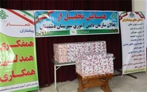 همایش تجلیل از فعالان سازمان دانش آموزی شهرستان دشتستان برگزار شد