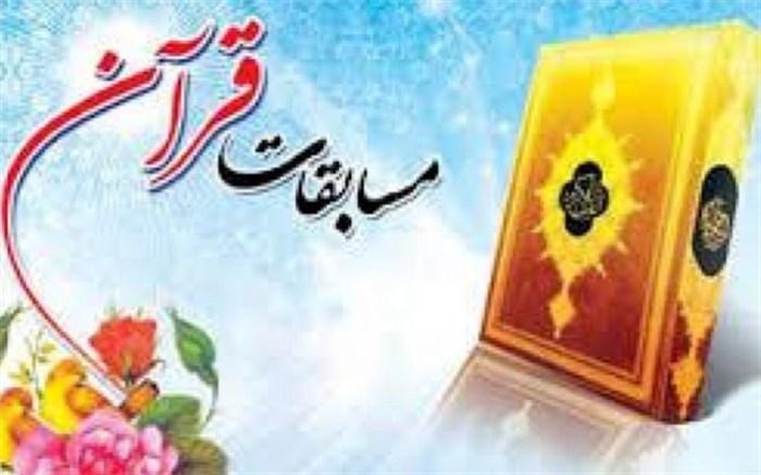 مسابقات قرآنی فرهنگیان استان بوشهر