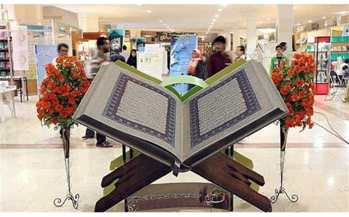 نمایشگاه قرآن