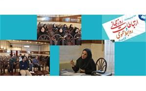 کارگاه آموزشی با موضوع ارتباط روابط عمومی و رسانهها در محلات برگزار شد