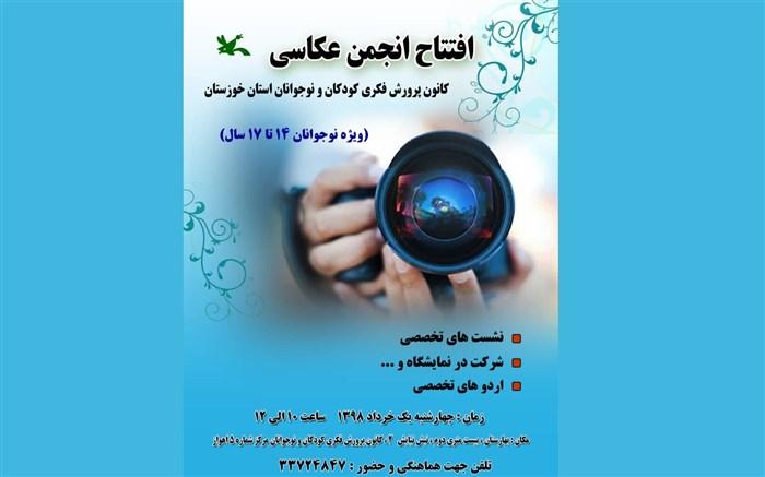 نخستین انجمن عکاسی نوجوانان خوزستان در کانون پرورش فکری راهاندازی میشود