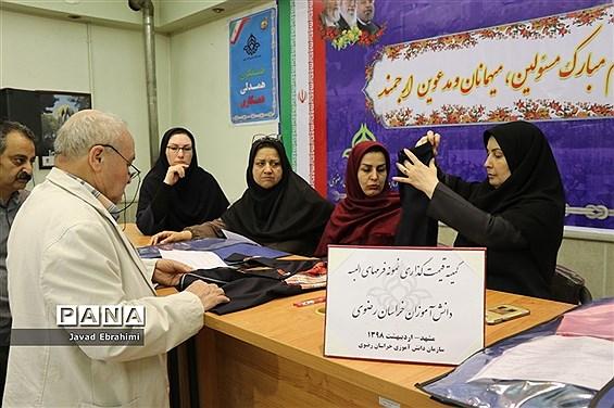 کمیته قیمتگذاری لباس فرم دانشآموزان خراسان رضوی