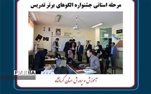 مرحله استانی جشنواره الگوهای برتر تدریس برگزار شد
