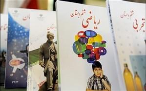 16 شهریور؛ آخرین مهلت اصلاح سفارش اینترنتی کتب درسی