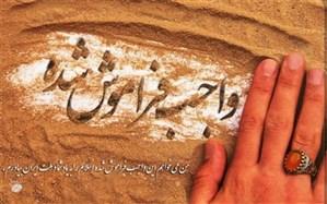 مدیر آموزش و پرورش اسلامشهرخبر داد: برگزاری آزمون کتاب واجب فراموش شده در اسلامشهر