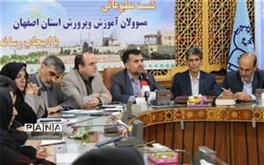مدیر کل آموزش و پرورش اصفهان: برندسازی مدارس ازسیاست های آموزش وپرورش استان اصفهان نیست