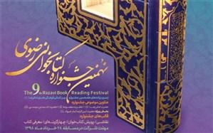 فراخوان نهمین جشنواره کتابخوانی رضوی منتشر شد