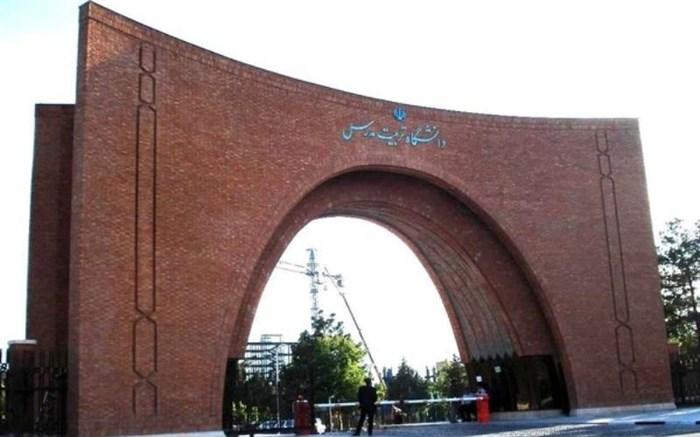 دانشگاه تربیت مدرس در جمع برترین دانشگاههای دنیا قرار دارد