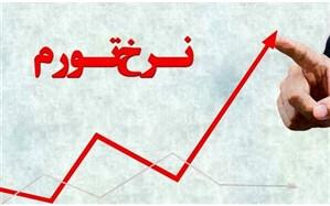 بالاترین و پایینترین نرخ تورم مرداد متعلق به کدام استانهاست