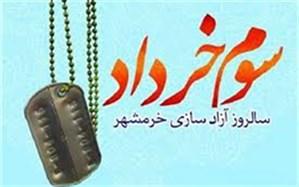 گرامیداشت سوم خرداد در  شهرستان خوسف