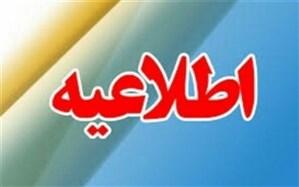 امتحانات 4 و 8 خرداد در لرستان لغو شد