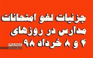 لغو تمامی امتحانات در روزهای شنبه ۴ و چهارشنبه ۸ خردادماه ۹۸ مدارس استان کرمان