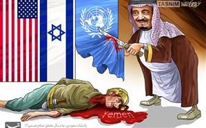 کارتون/ پادشاه سعودی: به دنبال تحقق صلح هستم!