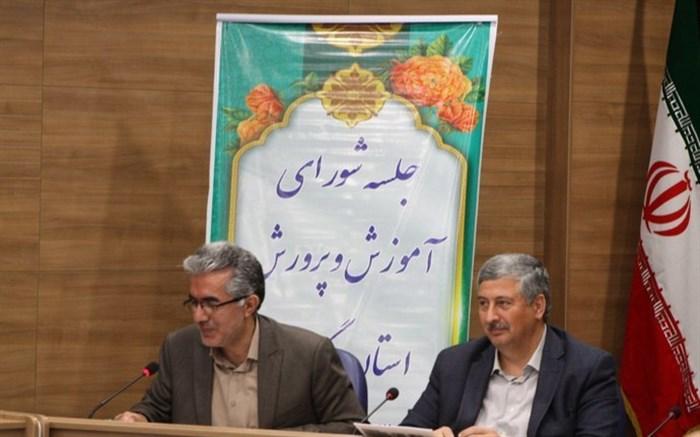 شورای آموزش و پرورش استان گلستان