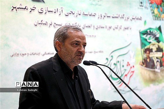 همایش بزرگداشت سالروز حماسه  آزادسازی خرمشهر در آموزش و پرورش