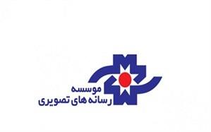 گزارش عملکرد مالی موسسه رسانه های تصویری در دوازده ماه سال97 اعلام شد