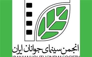 گزارش مالی انجمن سینمای جوانان ایران اعلام شد