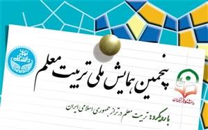 پنجمین همایش ملی تربیت معلم مهر 1398 برگزار میشود