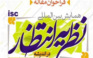 همایش بینالمللی «نظریه انتظار در اندیشه آیتالله خامنهای» برگزار میشود