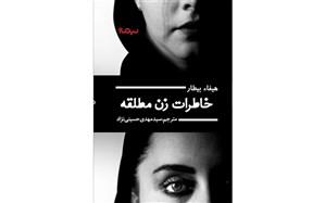 «خاطرات زن مطلقه» روی پیشخوان کتابفروشیها