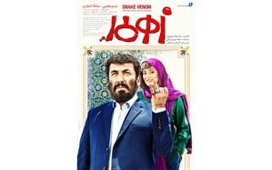 رونمایی از اولین پوستر  فیلم زهرمار