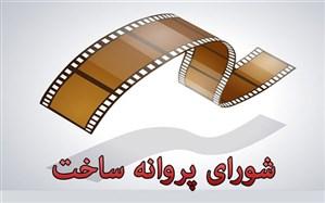 آخرین مصوبات شورای پروانه ساخت آثار غیر سینمایی