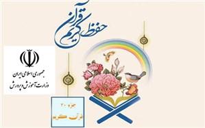 ادامه اجرای طرح ملی حفظ جزء سی قرآن در مراغه