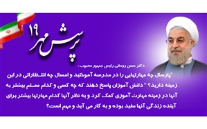 موفقیت دانش آموزان و فرهنگیان فارس در کسب رتبه نخست کشوری نوزدهمین جشنواره پرسش مهر+ اسامی منتخبین