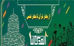 برپایی ایستگاه از بهار قرآن تا بهار قدس در گیلان