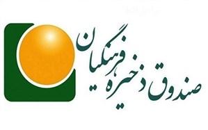 مدیرکل آموزش وپرورش فارس: ۸۵ درصد فرهنگیان فارس عضو صندوق ذخیره هستند