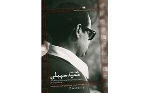 برگزاری نکوداشت «حمید سهیلی» در خانه سینما