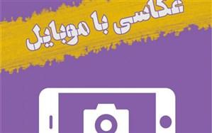 """اعلام نتایج جشنواره عکاسی با موضوع """" قاب مهر"""""""