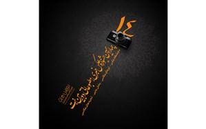 فراخوان چهاردهمین جشنواره «دوربین.نت» منتشر شد