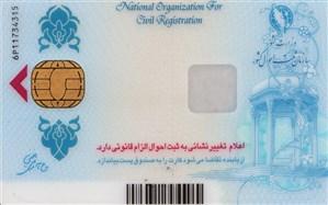 ثبت نام 87 درصدی واجدین شرایط دریافت کارت ملی هوشمند در آذربایجان غربی
