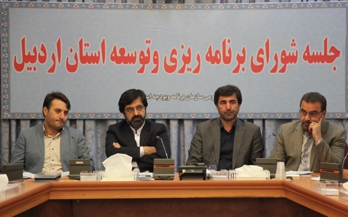 جلسه شورای برنامه ریزی و توسعه استان اردبیل