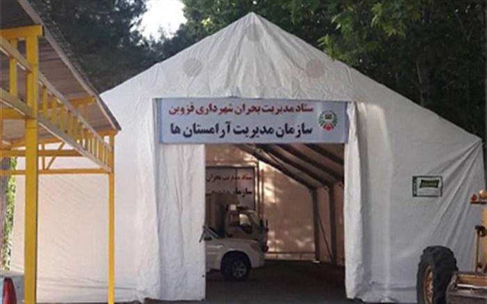 چادر مدیریت بحران در آرامستان بهشت فاطمه(س) قزوین برپا شد