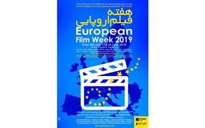 10 فیلمساز ایرانی و خارجی در هفته فیلم اروپایی کارگاه برپا میکنند