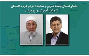 تشکر امامان جمعه شرق و نماینده مردم غرب گلستان از وزیر آموزش و پرورش