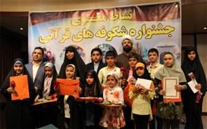 برگزاری جشنواره شکوفههای قرآنی درشهرستان اسلامشهر