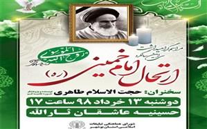 مراسم گرامیداشت سی امین سالگرد ارتحال امام خمینی ( ره) در حسینیه عاشقان ثارالله بوشهر برگزار می شود